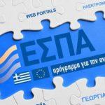 ΕΣΠΑ Λογιστικές Υπηρεσίες Σέρρες Μοσκοφίδης