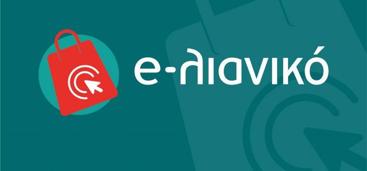 """Νέο Πρόγραμμα ΕΣΠΑ : """" e-λιανικό"""""""